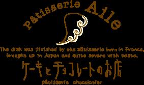 Pâtisserie Aile ホームページ